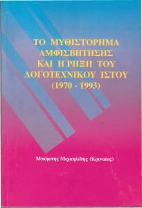 ΕΞΩΦΥΛΛΟ ΤΟ ΜΥΘΙΣΤΟΡΗΜΑ ΑΜΦΙΣΒΗΤΗΣΗΣ 1973-1993