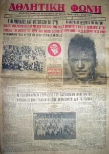 Ο Παύλος Κριναίος το 1934 έγραφε για τον Τζιμ Λόντο, στην πρώτη αθλητική εφημερίδα της Ελλάδας